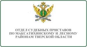 Отдел судебных приставов по Максатихинскому и Лесному районам Тверской области