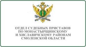 Отдел судебных приставов по Монастырщинскому и Хиславичскому районам Смоленской области