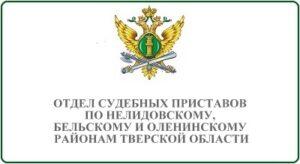 Отдел судебных приставов по Нелидовскому, Бельскому и Оленинскому районам Тверской области