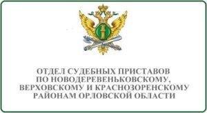 Отдел судебных приставов по Новодеревеньковскому, Верховскому и Краснозоренскому районам Орловской области