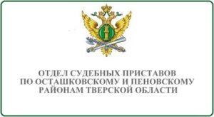 Отдел судебных приставов по Осташковскому и Пеновскому районам Тверской области