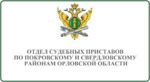 Отдел судебных приставов по Покровскому и Свердловскому районам Орловской области