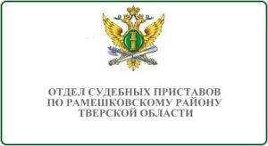 Отдел судебных приставов по Рамешковскому району Тверской области