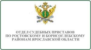Отдел судебных приставов по Ростовскому и Борисоглебскому районам Ярославской области
