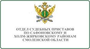 Отдел судебных приставов по Сафоновскому и Холм-Жирковскому районам Смоленской области