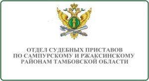 Отдел судебных приставов по Сампурскому и Ржаксинскому районам Тамбовской области