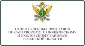 Отдел судебных приставов по Сараевскому, Сапожковскому и Ухоловскому районам Рязанской области