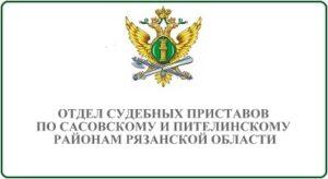 Отдел судебных приставов по Сасовскому и Пителинскому районам Рязанской области