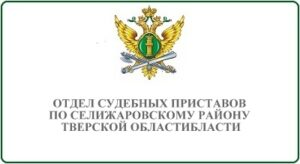 Отдел судебных приставов по Селижаровскому району Тверской области
