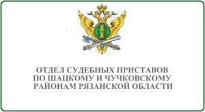 Отдел судебных приставов по Шацкому и Чучковскому районам Рязанской области