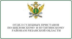 Отдел судебных приставов по Шиловскому и Путятинскому районам Рязанской области