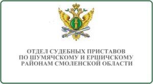 Отдел судебных приставов по Шумячскому и Ершичскому районам Смоленской области