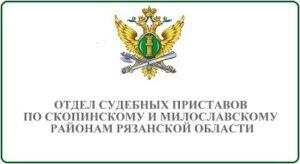 Отдел судебных приставов по Скопинскому и Милославскому районам Рязанской области