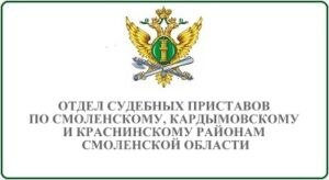 Отдел судебных приставов по Смоленскому, Кардымовскому и Краснинскому районам Смоленской области