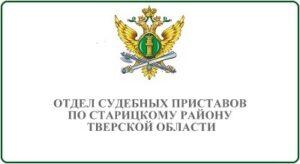 Отдел судебных приставов по Старицкому району Тверской области