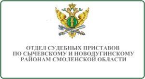 Отдел судебных приставов по Сычевскому и Новодугинскому районам Смоленской области