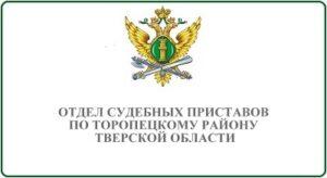 Отдел судебных приставов по Торопецкому району Тверской области