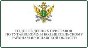 Отдел судебных приставов по Тутаевскому и Большесельскому районам Ярославской области