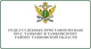Отдел судебных приставов по ВАШ по городу Тамбов и Тамбовскому району