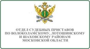 Отдел судебных приставов по Волоколамскому, Лотошинскому и Шаховскому районам Московской области