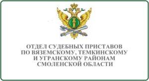 Отдел судебных приставов по Вяземскому, Темкинскому и Угранскому районам Смоленской области