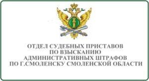 Отдел судебных приставов по взысканию административных штрафов по городу Смоленску