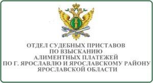 Отдел судебных приставов по взысканию алиментных платежей по городу Ярославлю и Ярославскому району Ярославской области