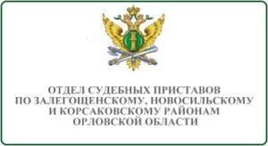 Отдел судебных приставов по Залегощенскому, Новосильскому и Корсаковскому районам Орловской области