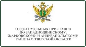 Отдел судебных приставов по Западнодвинскому, Жарковскому и Андреапольскому районам Тверской области