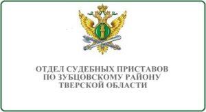 Отдел судебных приставов по Зубцовскому району Тверской области