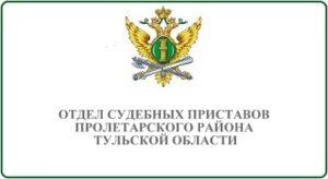 Отдел судебных приставов Пролетарского района Тульской области