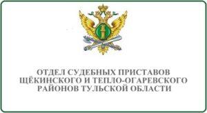 Отдел судебных приставов Щёкинского и Тепло-Огаревского районов Тульской области