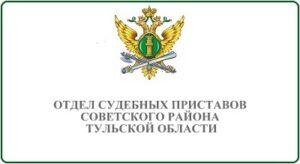 Отдел судебных приставов Советского района Тульской области