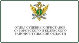 Отдел судебных приставов Суворовского и Белевского районов Тульской области