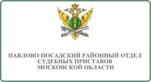 Павлово-Посадский районный отдел судебных приставов Московской области