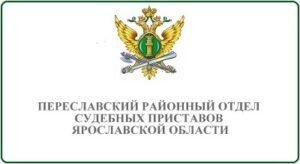 Переславский районный отдел судебных приставов Ярославской области
