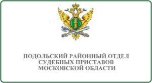 Подольский районный отдел судебных приставов Московской области