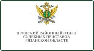Пронский районный отдел судебных приставов Рязанской области