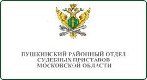 Пушкинский районный отдел судебных приставов Московской области