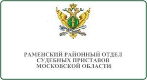 Раменский районный отдел судебных приставов Московской области