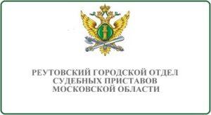 Реутовский городской отдел судебных приставов Московской области