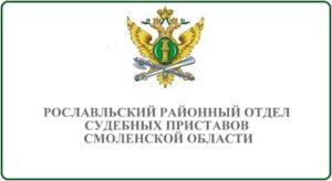 Рославльский районный отдел судебных приставов Смоленской области