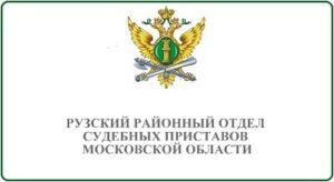 Рузский районный отдел судебных приставов Московской области