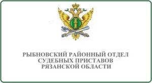 Рыбновский районный отдел судебных приставов Рязанской области