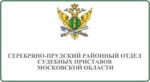 Серебряно-Прудский районный отдел судебных приставов Московской области
