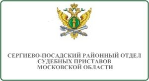 Сергиево-Посадский районный отдел судебных приставов Московской области
