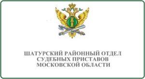 Шатурский районный отдел судебных приставов Московской области
