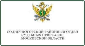 Солнечногорский районный отдел судебных приставов Московской области