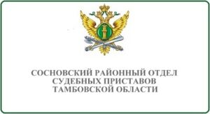 Сосновский районный отдел судебных приставов Тамбовской области