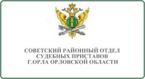 Советский районный отдел судебных приставов города Орел